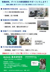 奥本研究所紹介